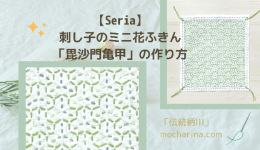 【Seria】刺し子のミニ花ふきん「毘沙門亀甲」の作り方・模様の意味
