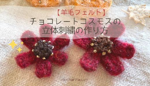 【羊毛フェルト】華やかなチョコレートコスモスの立体刺繍の作り方