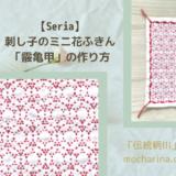 【Seria】簡単な刺し方!刺し子のミニ花ふきん「霰亀甲」の作り方