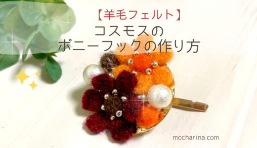 【アクセサリー】キラキラ輝くコスモスのポニーフックの作り方・羊毛フェルト