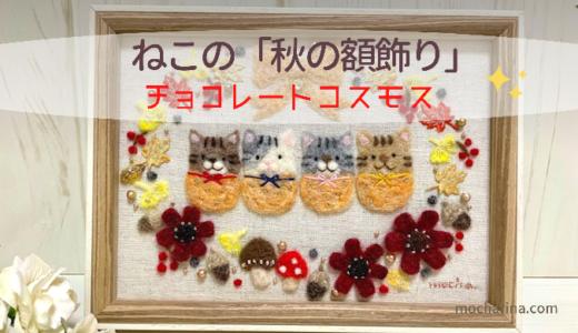 【羊毛フェルト】4匹のねことチョコレートコスモスと秋のリース【額飾り】