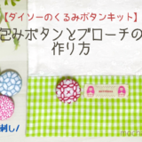 【ダイソー】6つの刺し子の包みボタンとブローチの作り方【一目刺し】