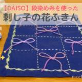 【Seriaの段染め糸】リボンの付いた刺し子の花ふきんの作り方