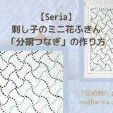 【Seria】刺し子の花ふきん「分銅つなぎ」の作り方と柄の意味