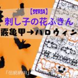 【Seria】アレンジ刺し子の花ふきん・「霰亀甲」からハロウィン柄へ