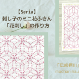 【Seria】初心者向け!花刺しの刺し子ふきんの作り方・2つの注意点