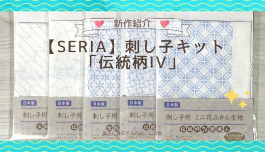 【新作】Seriaの刺し子ふきん「伝統柄Ⅳ」・初心者におススメの図案はこれ!
