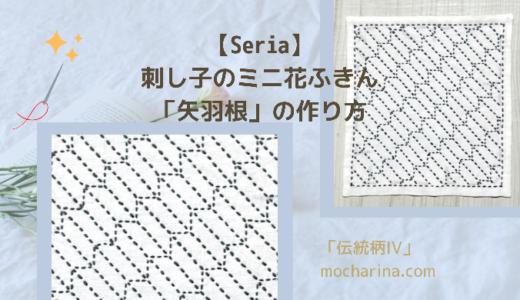 【Seria】刺し子ふきん「矢羽根」の作り方と柄の意味・裏技で変形防止!