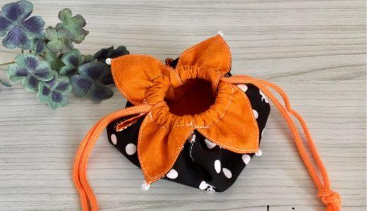 簡単可愛い!かぼちゃ型の巾着袋の作り方・ハロウィン生地