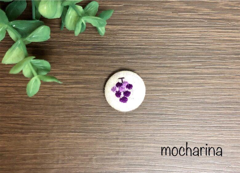10月の果物の包みボタンの作り方・フルーツ「ぶどう」の刺しゅう