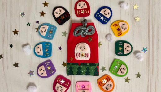 ダルマさんのお守り袋、クリスマスバージョン・「白ダルちゃん、ロケット袋で星探し☆」