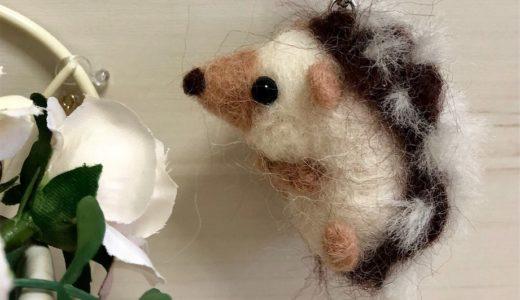 羊毛フェルトのハリネズミのキーホルダー・作成工程