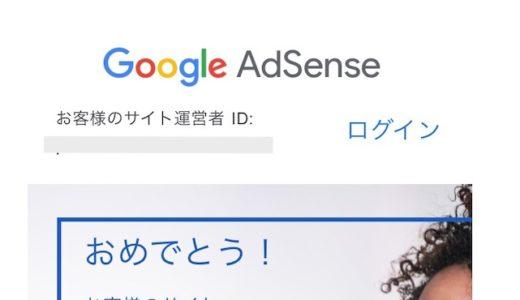 googleアドセンスの合格通知・合格に向けてしたこと、しなかったこと