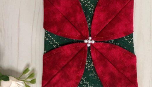 布のお花のコインケースの作り方・ポインセチア
