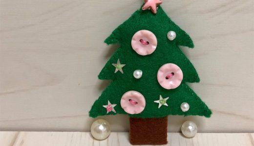 クリスマスオーナメント・フェルトの「ツリー」の作り方