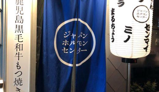 福岡の美味しい食べ物・モツ鍋&モツ焼き、焼きうどん