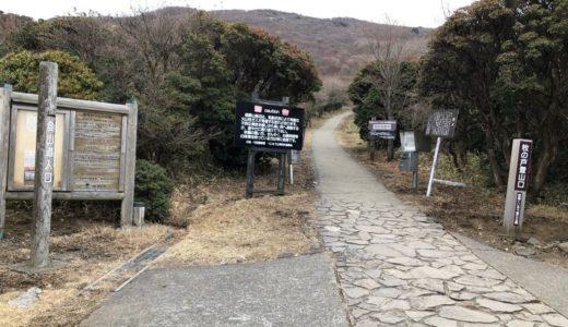 大分県九重連山の久住山から中岳登山・黒川温泉