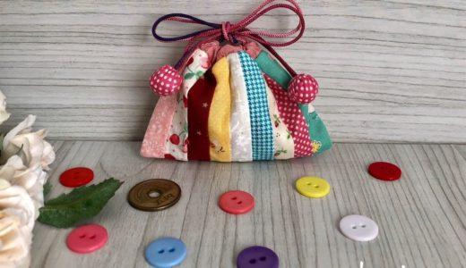 カラフルでポップな「ミニサイズの巾着袋」  ・ハギレで作るパッチワーク