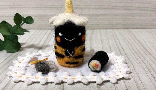 【節分】黒鬼のグッズ・羊毛フェルトの斧、巻き寿司、マット作り