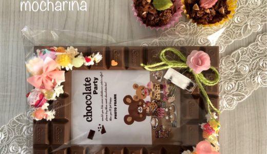 チョコフォトフレーム「ラブリースィート」・バレンタインデーの「手作りチョコフレーク」