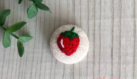 3月の果物の包みボタンの作り方・「いちご」の刺しゅう