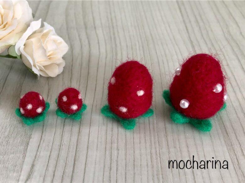 【羊毛フェルト】赤いいちごのパーツ作り・公園へお散歩