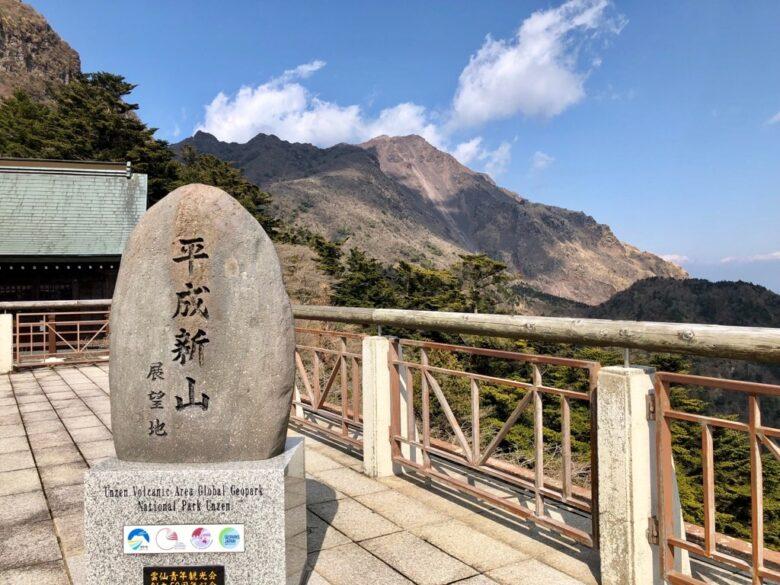 【長崎県島原】雲仙岳登山・長崎県最高峰の平成新山を臨む
