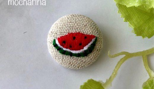 7月の果物の包みボタンの作り方・「スイカ」の刺しゅう