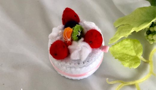 ぷちっと可愛いペットボトルのフタケーキの作り方・フェルトの小物入れ