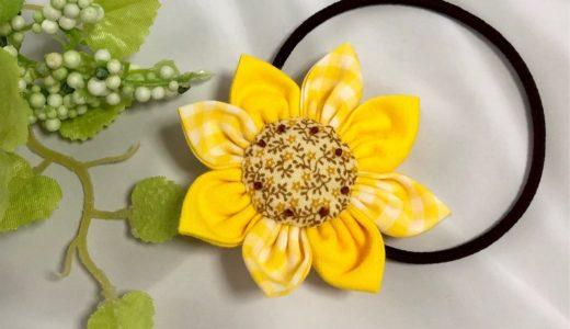 簡単!丸い布10個で出来る「ひまわり」の作り方・8月の誕生月の花
