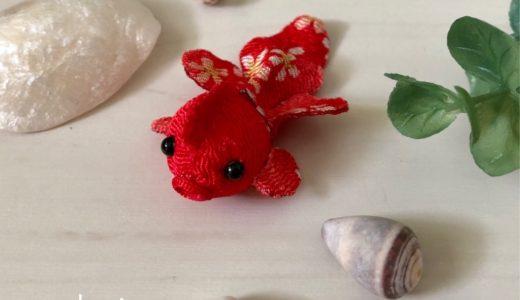 赤い金魚ちゃん・ちりめんのパーツキット「豆きんぎょ」