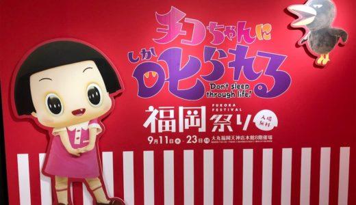 チコちゃんに叱られる 福岡祭り・3つのイベント会場巡り