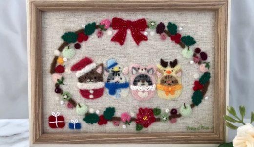 羊毛フェルトの4匹のねことクリスマスの額飾り・まとめ