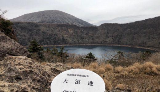 【鹿児島観光】霧島山 韓国岳登山しました〜!霧島温泉 旅の湯・霧島神宮