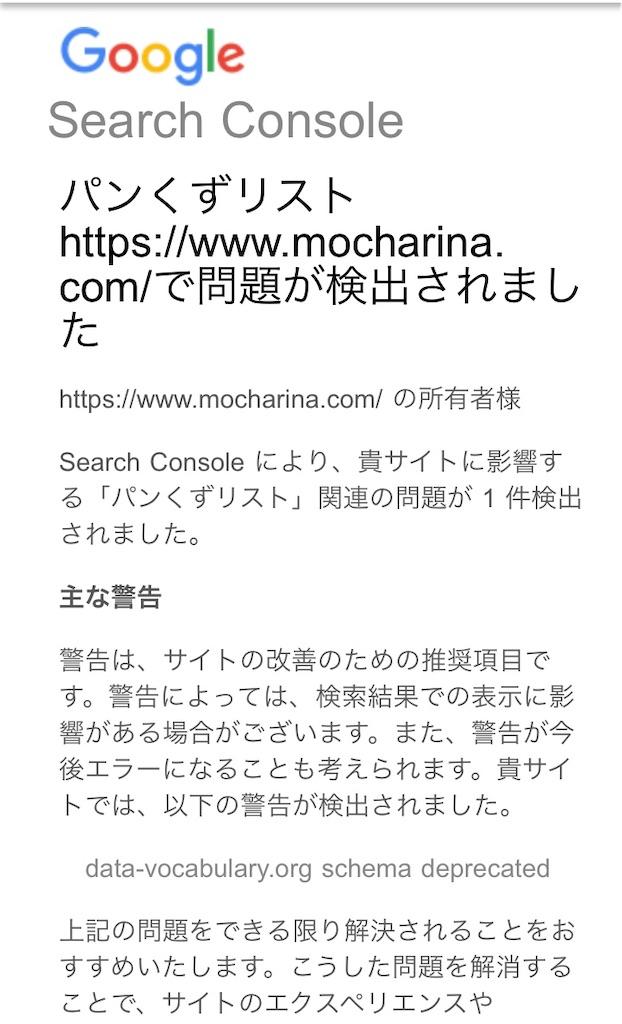 f:id:mocharina09:20200122144845j:image
