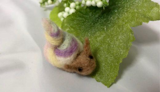羊毛フェルトの虹色の巻貝の作り方・巻貝カイくん