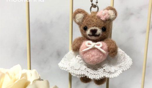 【バレンタインデー】オシャレくまちゃんのキーホルダー・ピンクのハート