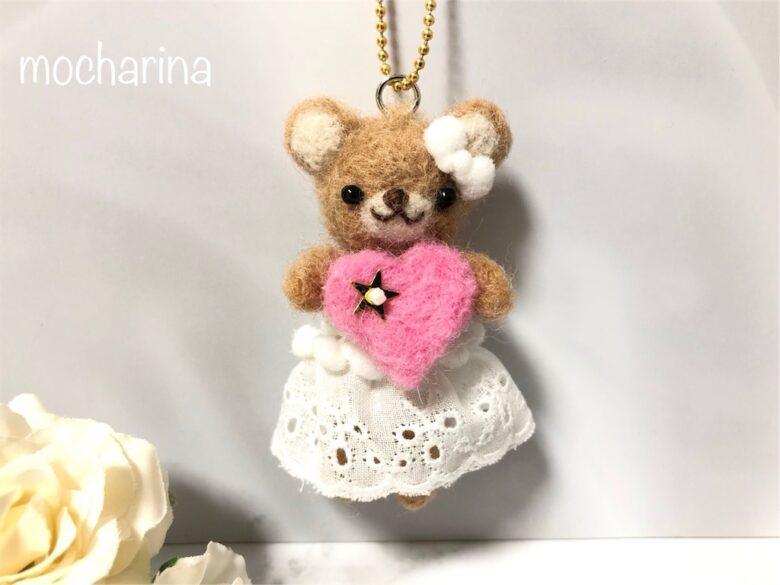 【バレンタイン】ハートをお届け♪くまちゃんのキーホルダー・チェリーピンク