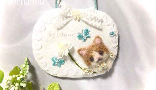 ハチワレ茶白ねこちゃんとちょうちょのウェルカムボード・羊毛フェルト