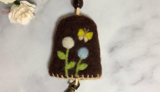 羊毛フェルトのキーケース・お花と蝶々