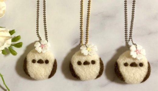 楽に簡単に!羊毛フェルト作品を同じ形に作る方法・シマエナガちゃんのキーホルダー