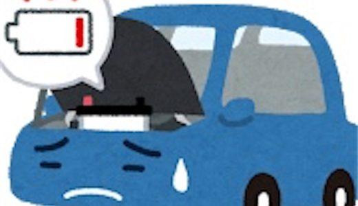 JAFに加入していないのにバッテリー上がり⁈ 充電と車の定期点検