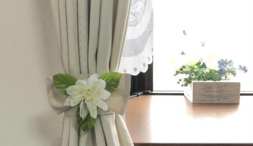 お花のついた「カーテンタッセル」作り・すのこの棚