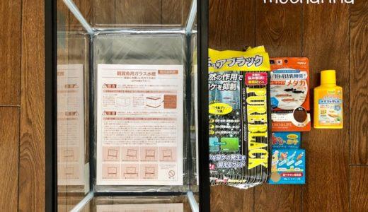 【メダカの学校】メダカの飼育ポイント5点!新素材サンド「ピュアブラック」の扱い方